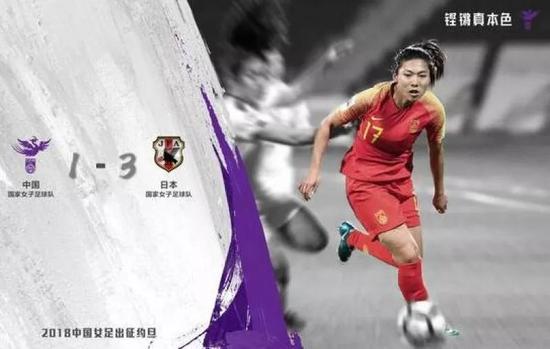 女足1-3负日本