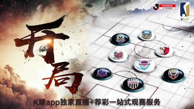 中国体奥动力APP独家直播J联赛
