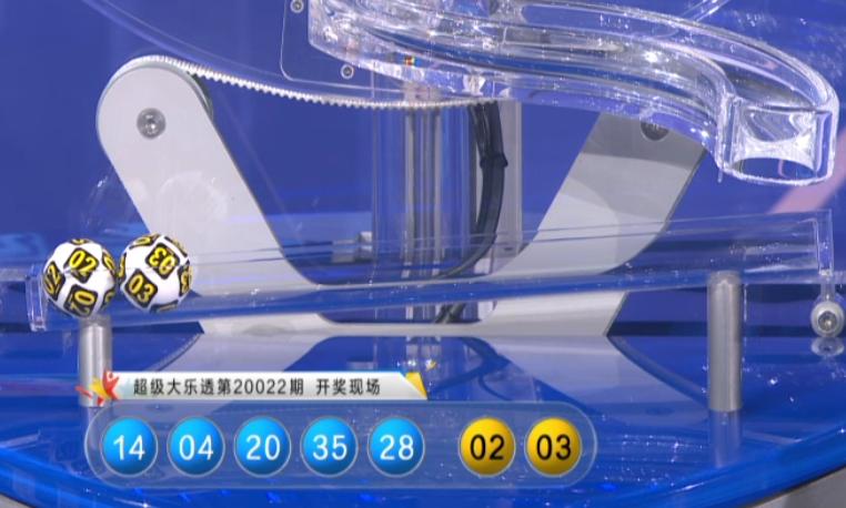 [公益彩票]沧海大乐透第20023期:后区关注04 07
