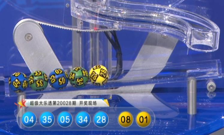 [公益彩票]赢四方大乐透第20029期:后区独胆12