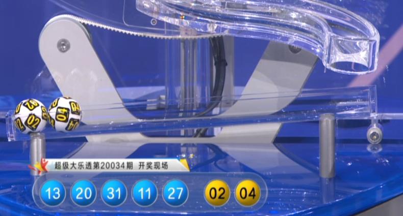 [公益彩票]龙九大乐透第20035期:后区两码06+10
