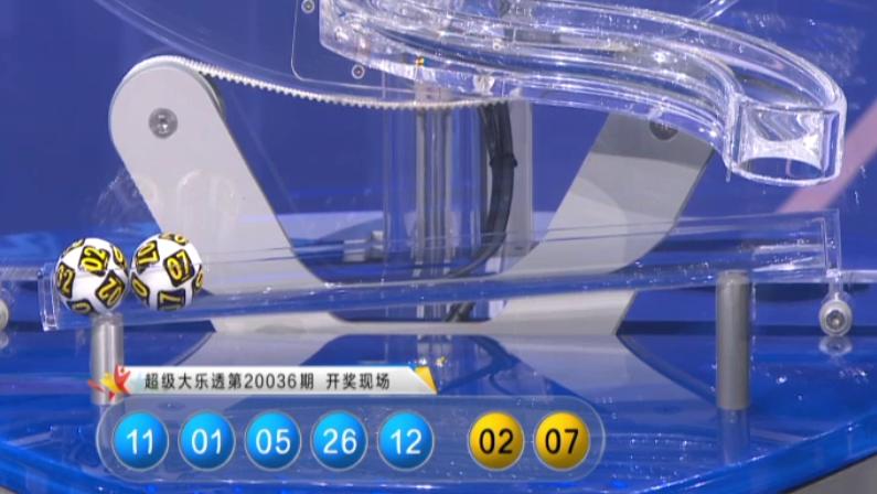 [公益彩票]芦阳清大乐透第20037期:前区和值100-110