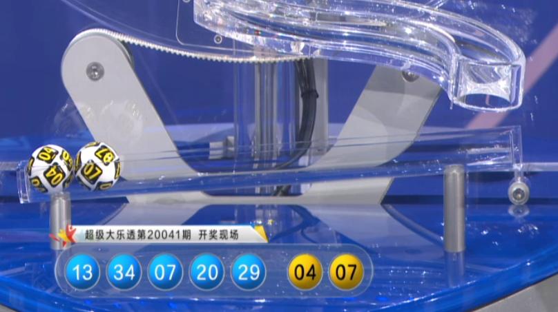[公益彩票]苏阿佛大乐透第20042期:前区首位重防冷码