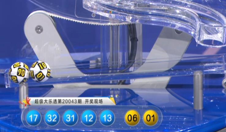 [公益彩票]龙九大乐透第20044期:前一区参考04