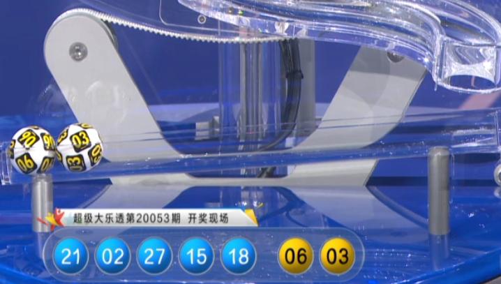 [公益彩票]沧海大乐透第20054期:前区注意跨度31