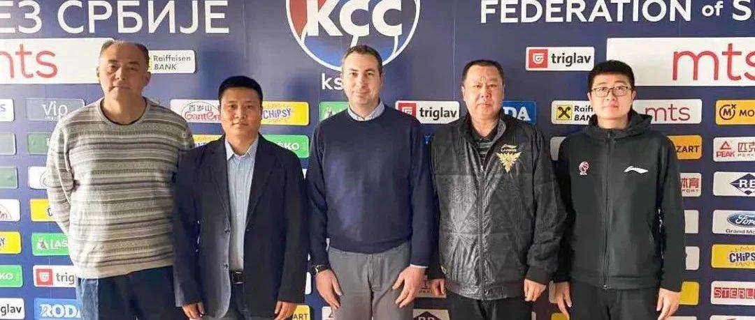 青岛俱乐部拜访塞尔维亚篮协 洽谈双方合作