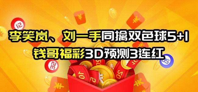 李笑岚&刘一手擒双色球5+1!钱哥福彩3D连红3期