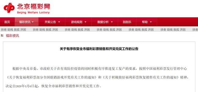 北京福彩:5月6日起恢复福彩销售和开奖兑奖工作