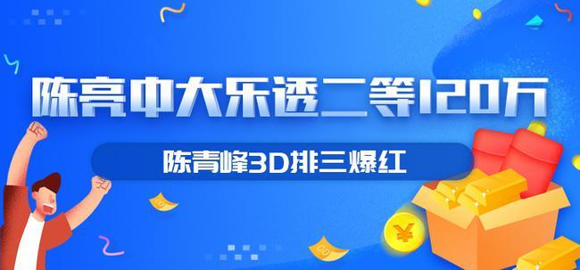 专家陈亮揽大乐透二等120万!陈青峰3D排三爆红!
