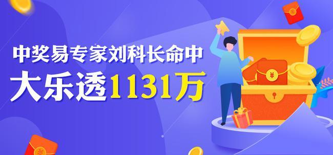 """专家""""刘科长""""又擒大乐透1131万 累计已揽2449万"""