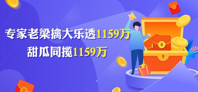 中奖易专家老梁、甜瓜预测同中大乐透1159万!