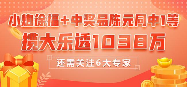 小炮徐福+中奖易陈元同中1等 还可关注6大专家