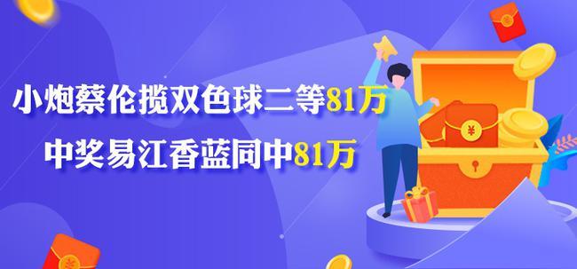 小炮蔡伦中双色球2等81万 中奖易江香蓝同揽81万