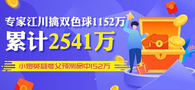 专家江川擒双色球1152万累计2541万 小炮夸父中152万