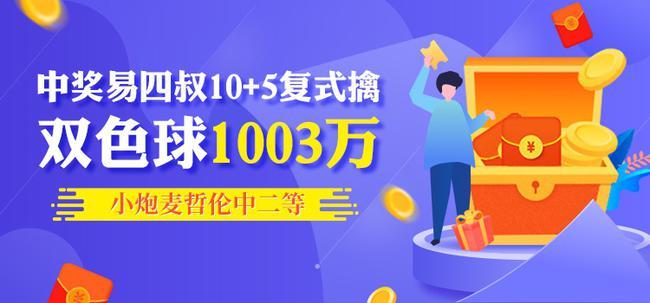 中奖易四叔10+5中双色球1003万 小炮麦哲伦擒二等