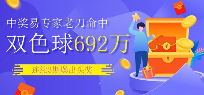 连续3期爆出头奖!中奖易老刀揽双色球1等692万