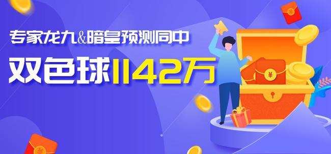 龙九&暗皇同中双色球1142万 平台近9期揽8注头奖
