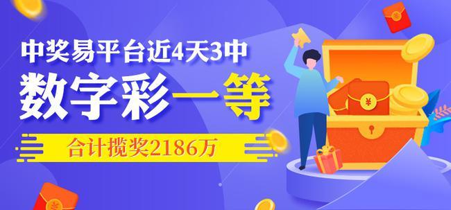 中奖易专家近4天3中数字彩1等 累计揽奖2186万