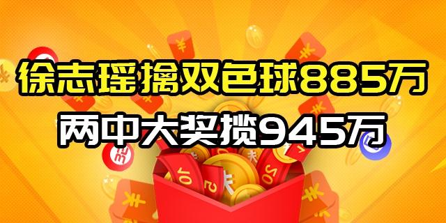 专家徐志瑶预测中双色球885万 两中大奖已揽945万