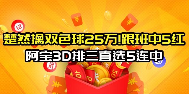 楚然擒双色球25万!跟班中5红 阿宝3D排三直选5连中