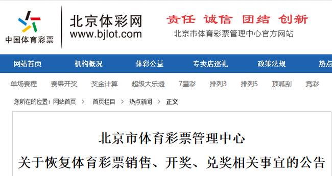 北京体彩:5月6日起恢复体彩销售和开奖兑奖工作