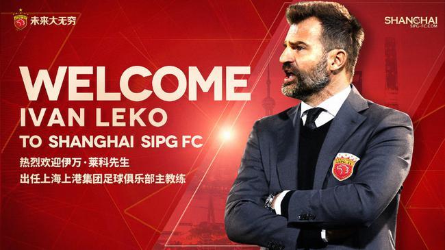 上港宣布莱科成为新任主帅 曾率布鲁日夺联赛冠军