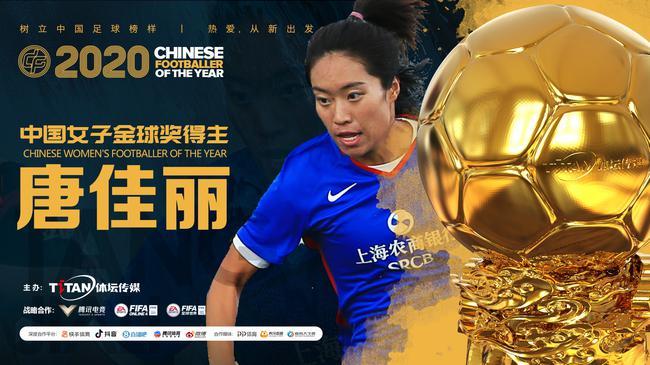 (唐佳丽荣膺2020中国女子金球奖)