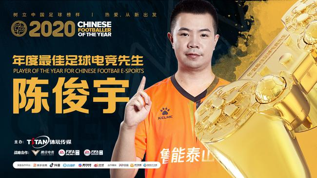 (陈俊宇获得年度最佳足球电竞先生的称号)