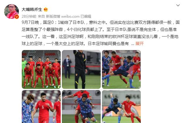 韩乔生:国足0-1日本意料之中 每场都这么拼就行
