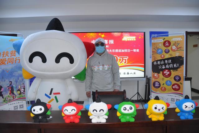 """王先生与体彩吉祥物""""乐小星""""合影留念"""