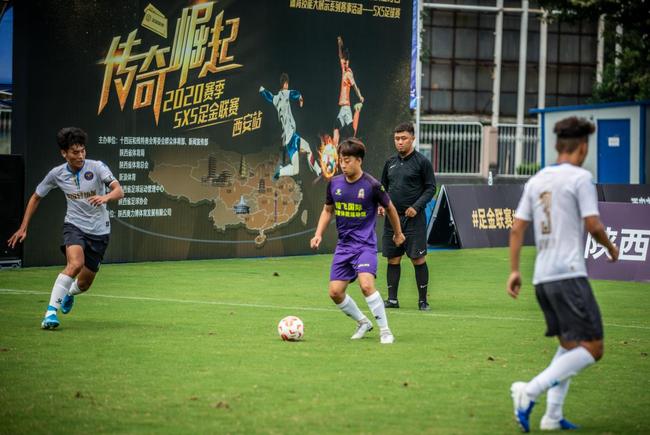 足金联赛陕西西安省级赛 一块草皮引发的话题
