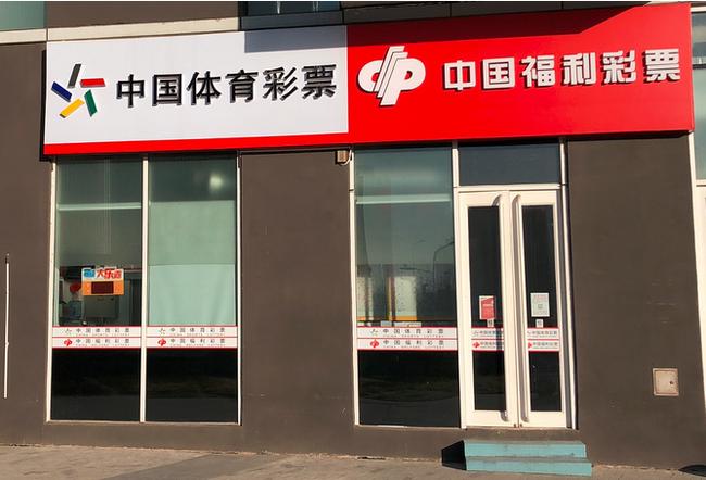 官宣!北京5月6日起恢复福彩体彩销售和兑奖