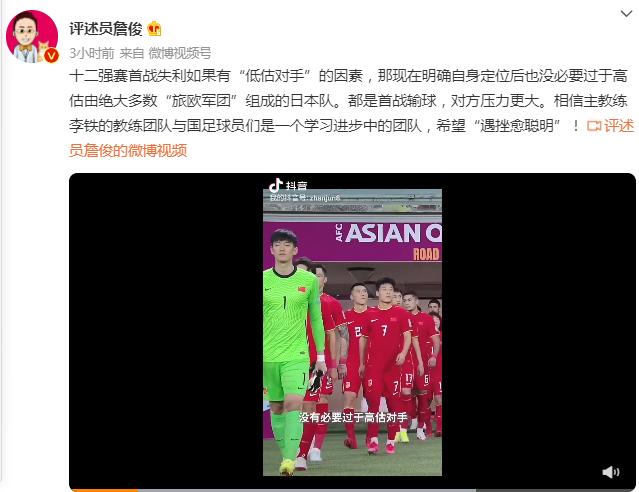 詹俊:没有必要高估日本队 相信国足遇挫愈聪明