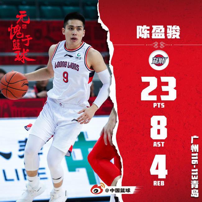陈盈骏16投9中拿到23分8助攻4篮板 助力球队获胜