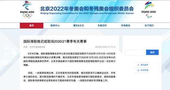 ISU推迟或取消2020-2021赛季 北京冬奥组委理解