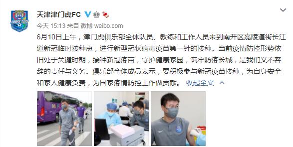 津门虎官方:俱乐部全员完成第一针疫苗接种