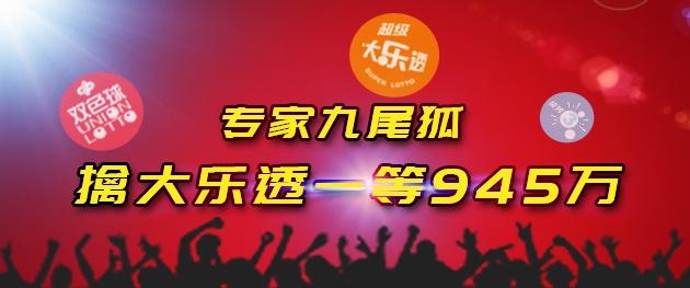 第17注大乐透一等诞生!中奖易专家九尾狐中945万